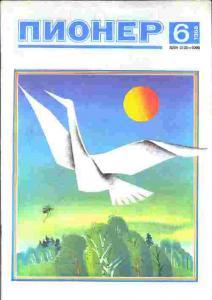 Пионер 1988 №06