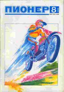 Пионер 1988 №08