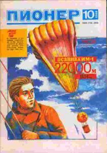 Пионер 1988 №10