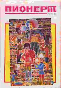 Пионер 1988 №11