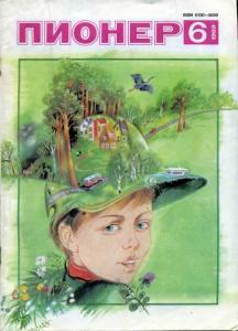 Пионер 1989 №06