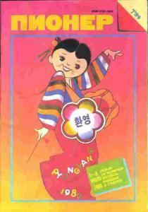 Пионер 1989 №07