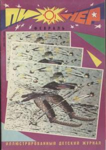 Пионер 1991 №02