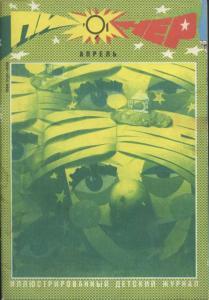 Пионер 1991 №04