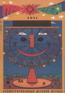 Пионер 1991 №06