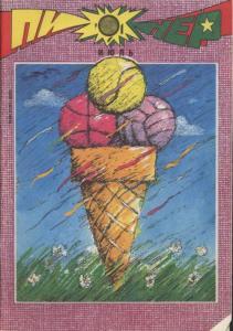 Пионер 1991 №07