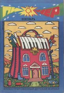 Пионер 1991 №09