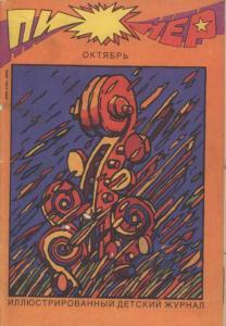Пионер 1991 №10