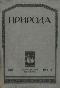 Природа 1922 №01-02