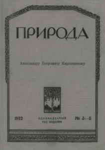 Природа 1922 №03-05