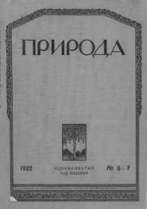 Природа 1922 №06-07