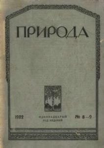 Природа 1922 №08-09