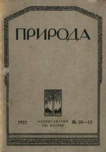 Природа 1922 №10-12