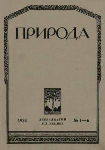 Природа 1923 №01-06