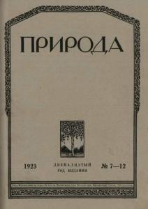Природа 1923 №07-12