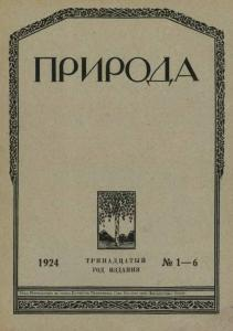 Природа 1924 №01-06