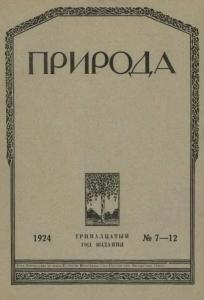 Природа 1924 №07-12
