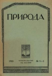 Природа 1925 №01-03
