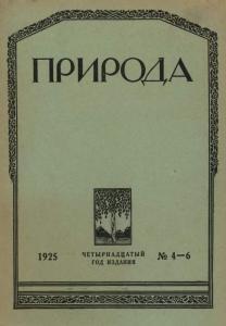 Природа 1925 №04-06