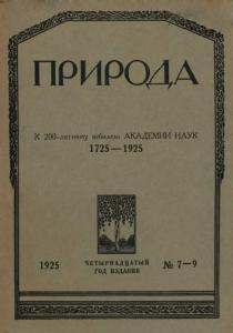 Природа 1925 №07-09