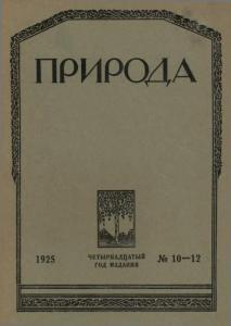 Природа 1925 №10-12
