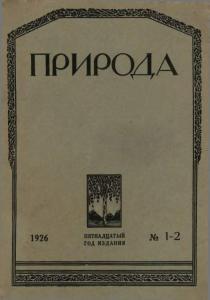 Природа 1926 №01-02