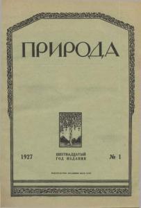 Природа 1927 №01