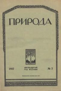 Природа 1927 №02