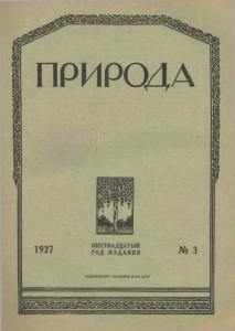 Природа 1927 №03
