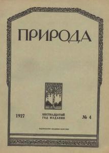 Природа 1927 №04