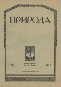 Природа 1927 №05