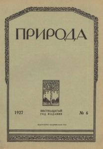 Природа 1927 №06