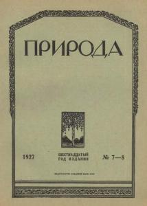 Природа 1927 №07-08