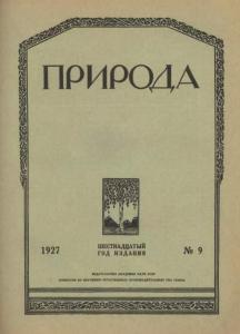 Природа 1927 №09