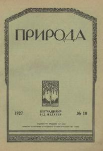 Природа 1927 №10