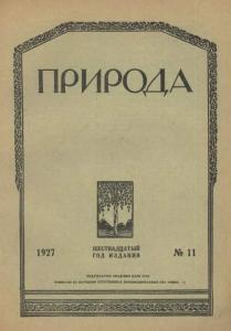 Природа 1927 №11