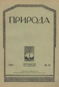 Природа 1927 №12