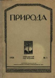 Природа 1928 №01
