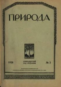 Природа 1928 №02