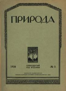 Природа 1928 №03