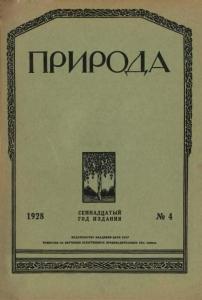 Природа 1928 №04