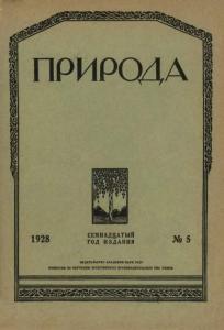 Природа 1928 №05