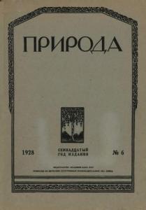 Природа 1928 №06