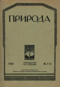 Природа 1928 №07-08