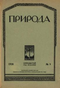 Природа 1928 №09