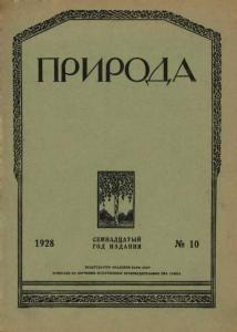 Природа 1928 №10