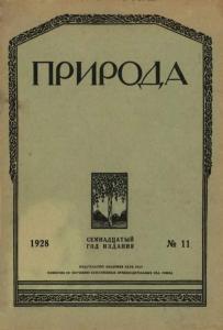 Природа 1928 №11