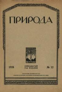 Природа 1928 №12