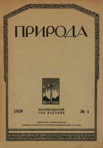 Природа 1929 №01