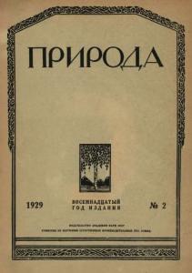 Природа 1929 №02